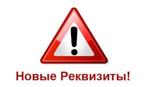 ВНИМАНИЕ!!! Изменение банковских реквизитов!