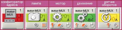 Программная поддержка модуля расширения для среды LEGO Mindstorms NXT Software включает пять функциональных блоков: