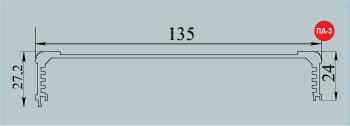 Профиль размером 1500х135х27мм
